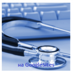на GoogleSites